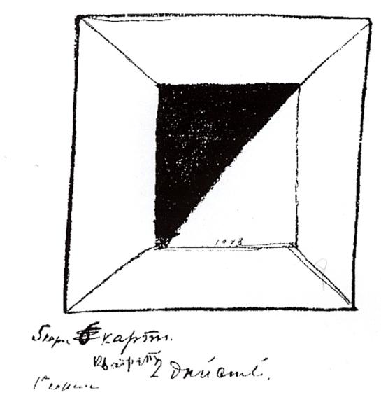 Malevich Black Square 2.