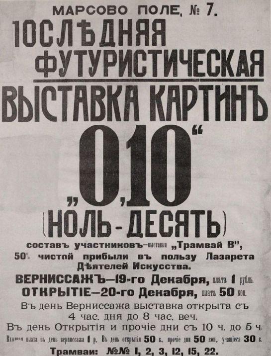 Malevich Black Square 3.