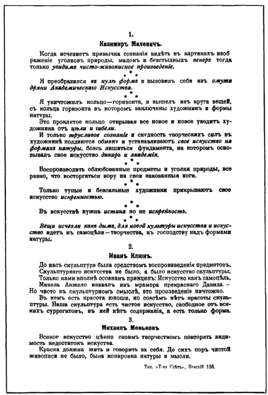 Malevich Black Square 5
