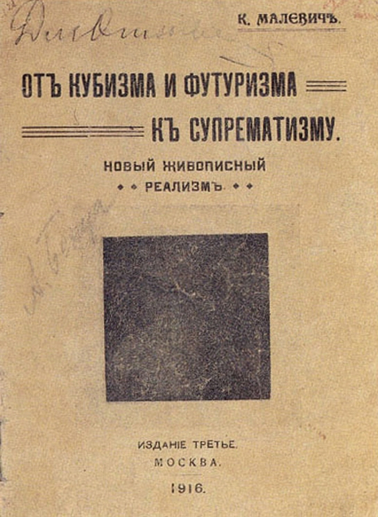 Malevich Black Square 6