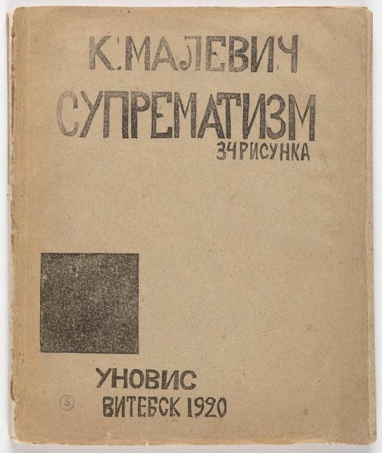 Malevich Black Square 7